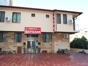 Hotel Pautalia